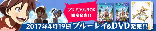 2017年4月19日ブルーレイ&DVD発売決定!