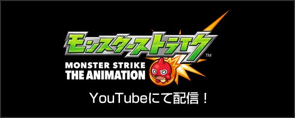 モンスターストライク THE ANIMETION YouTubeにて配信!